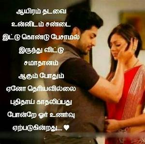 1000+ images ab... Tamil Angry Quotes