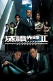 Forensic Heroes II (TV Series 2008-2008) — The Movie ...