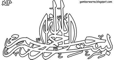 Gambar mewarnai ikan arwana untuk anak anak contoh anak paud. Mewarnai Kaligrafi Bismillah | Belajar Mewarnai Gambar