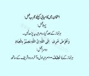 Wazifa Urdu Ma, Check Out Wazifa Urdu Ma : cnTRAVEL