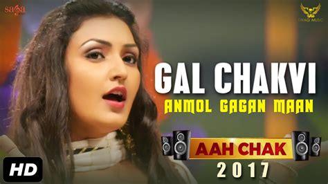 new songs gal chakvi anmol gagan maan ft teji sandhu aah chak