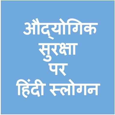 Food Slogans In Hindi  Food