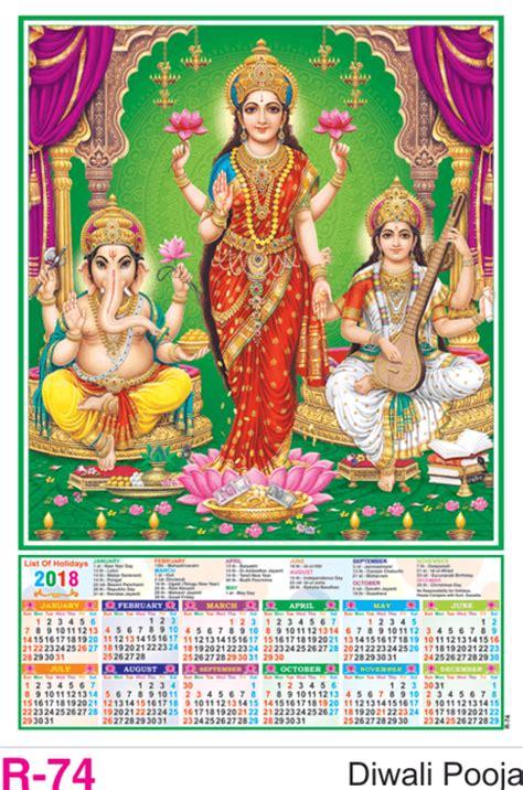 diwali pooja poly foam calendar vivid print india