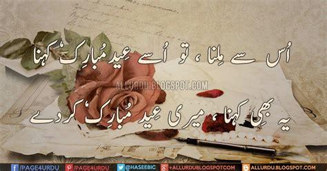 eid poetry urdu   images  greet loved  eid