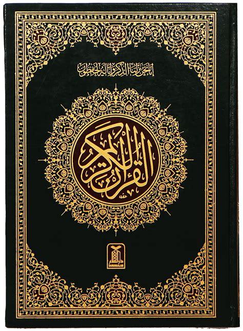 al quran al kareem   lines bible paper darussalam