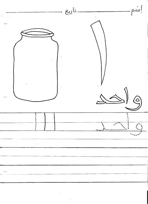 11 best images of worksheets near and far