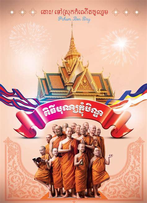 pchum ben pchum ben khmer
