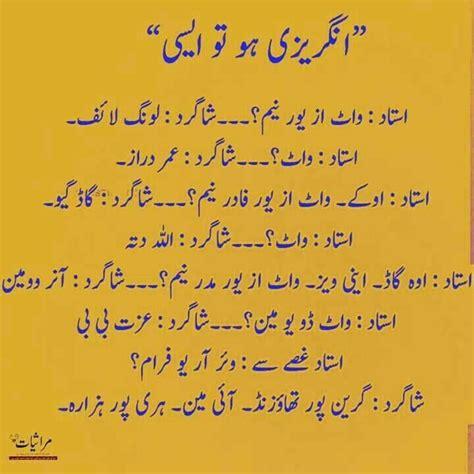 Funny Memes In Urdu - 30 best jokes images on pinterest