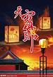 元宵节 元宵 正月十五设计图__展板模板_广告设计_设计图库_昵图网nipic.com