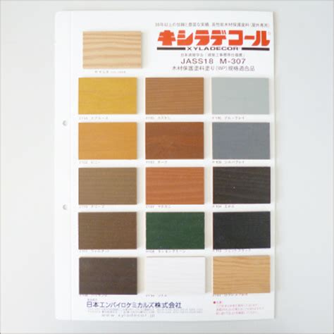 Decorative Books By Color by 楽天市場 R 送料無料 色見本帳 大阪ガスケミカル キシラデコール 540円割引券付き メール便