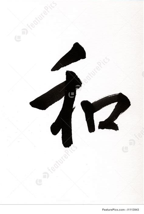 letters  numbers japanese letter wa meaning harmony