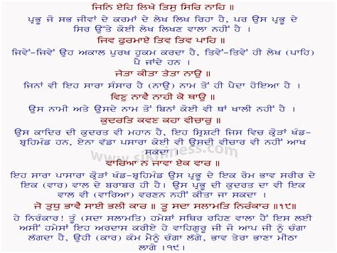 Meaning Of Resume In Punjabi by 100 Tav Prasad Savaiye Sikh Prayer Dukh Bhanjani