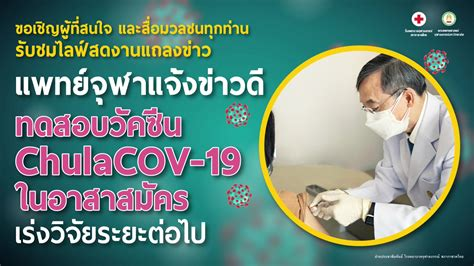 โรงพยาบาลจุฬาลงกรณ์ สภากาชาดไทย - 🔴 Live แถลงข่าวดี !! ChulaCov19 วัคซีน mRNA สัญชาติไทยรุ่นเแรก ...