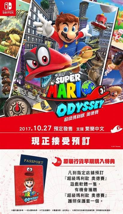 Mario Odyssey Super Passport Hong Kong Bonus