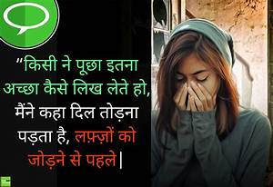 Sad Shayari Status in Hindi | सैड शायरी स्टेटस हिन्दी में..!