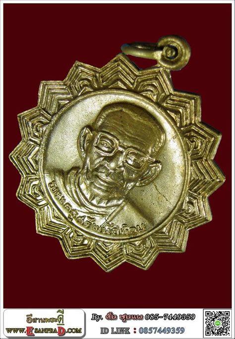 เหรียญกงจักรพระครูศรีพนัสนิคม วัดนาวังหิน จ.ชลบุรี ปี ๒๕๔๘-จากร้าน อีสานพระดี