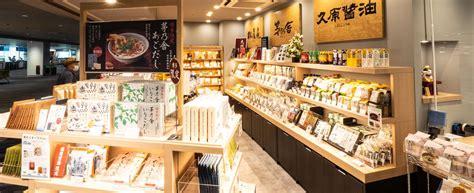 Kubara Honke General Shop Fukuoka Airport   Eat & Shop   FUKUOKA AIRPORT