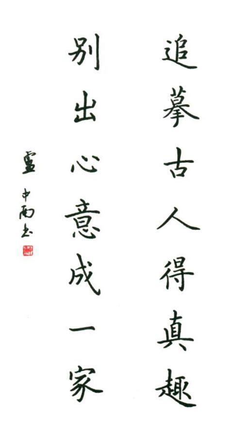 卢中南硬笔楷书对联