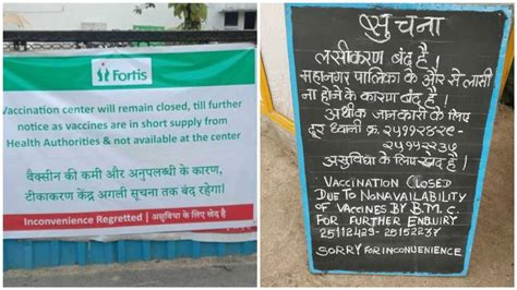 COVID-19: Vaccination drive affected at several places in ...