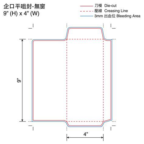 envelope template illustrator dl envelope template illustrator e 9 5 215 4 5 beautiful template design ideas