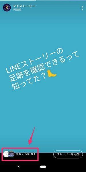 Line ストーリー 足跡