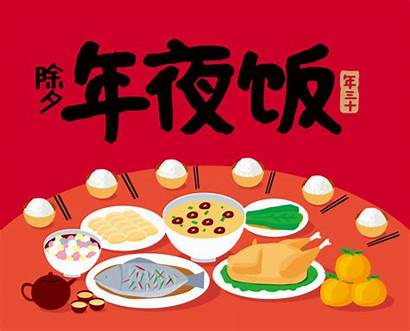 Chinese Dinner Eve Reunion Vector Clip Illustration