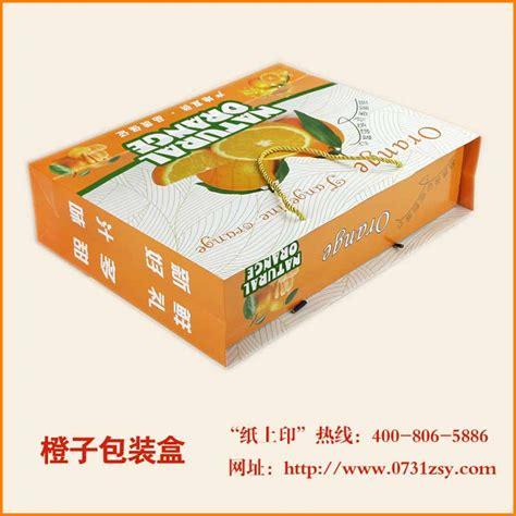 长沙冰糖橙包装盒定制厂家_水果包装盒_长沙纸上印包装印刷厂(公司)