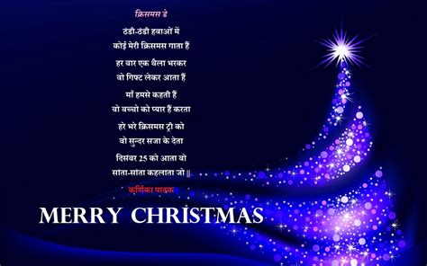 christmas ki poem in hind in images क र समस ड पर कव त day kavita for in deepawali