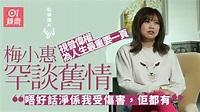 專訪|梅小惠自覺與曾偉權係完美結合:我只會記得佢嘅好|香港01|即時娛樂