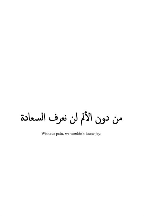 Without pain there is no happiness | بالعربي احلي_Quotes | Tattoo quotes, Arabic tattoo quotes