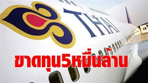 บินไทย 9เดือนเจ๊ง 5หมื่นล้านบาท ยังเปิดไฟลต์ประจำไม่ได้ ...