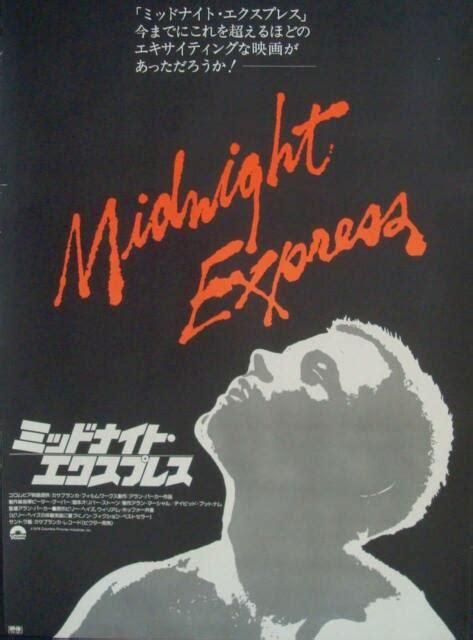 MIDNIGHT EXPRESS Japanese B2 movie poster 1978 ALAN PARKER ...