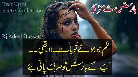 barish musam 2 line barish shayri best barish sad