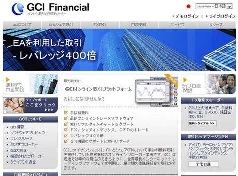 gci mt4 gci financial はmt4でfxとcfdがレバレッジ400倍でトレード 3万円からのfx投資生活