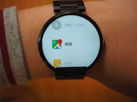 android wear android wear 5 1 1ではスマートウォッチ上でマップを直接起動してピンチイン アウトやス