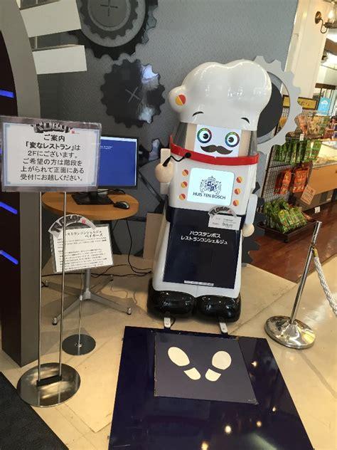 patchworkdecke nähen teil 3 ヅ ロボットが働く 変なレストラン に行ってきた 2016 08 03