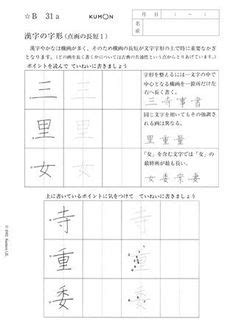 kumon japanese language program kumon japanese language