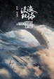 The Wandering Earth Movie Poster - ID: 231869 - Image Abyss