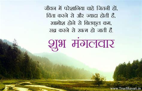 happy tuesday images  hindi  suprabhat