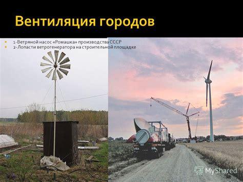 Ветрогенератор Vestas V 66 1 65