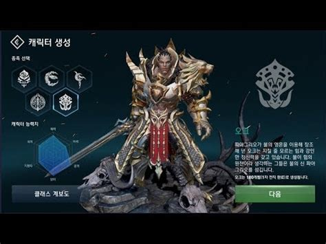 lineage 2 revolution orc class, Lineage 2 Revolution Orc Race All Classes Skill & Info, Lineage 2 Revolution Wiki.