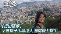【不登獅子山非港人 獅尾脊上獅山】 - YouTube