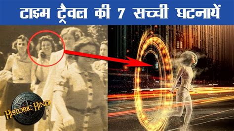 7 Time Travel Real incidents in Hindi | Time Travel real ...