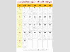 September 2013 Los Angeles Telugu Calendar PDF in Telugu