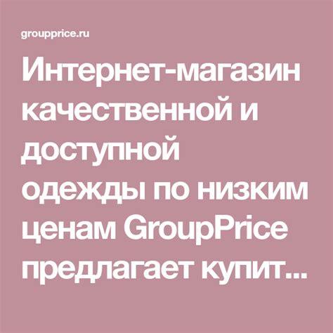 Каталог ГРУППРАЙС официальный сайт скидок