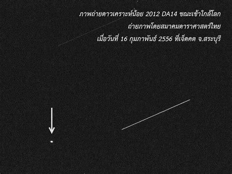 ดาวเคราะห์น้อย 2012 ดีเอ 14 (2012 DA14)