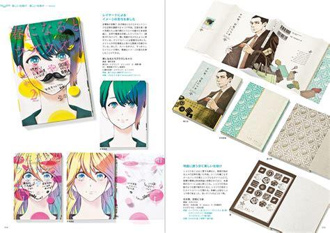 manga design book designs  japanese comic books pie