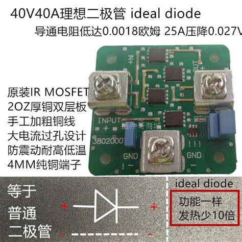 High Current Low Voltage Drop Ideal Diode Module