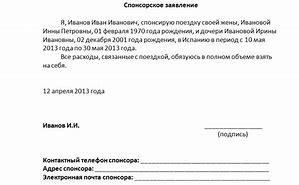 Заявление по программе переселения соотечественников казахстан