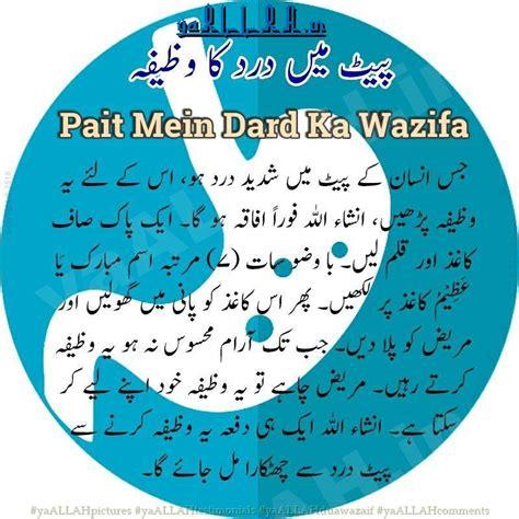 quick relief pet dard ki dua  arabic stomach pain